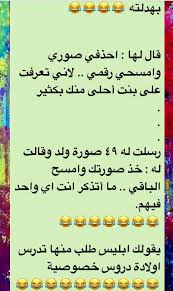 373 Best Funny مواقف مضحكة Images Jokes Arabic Funny
