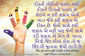 gujarati friendship quotes gujarati friendship status gujarati