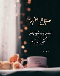 ماسجات وعبارات ورسائل صباح الخير 2019 موقع محتوى