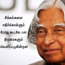 motivation quotes in tamil inicio facebook