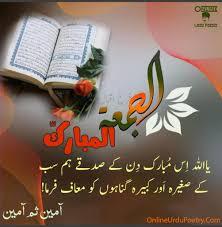 jumma mubarak poetry quotes and wishes in urdu online urdu poetry