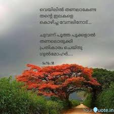 malayalam love love only home facebook