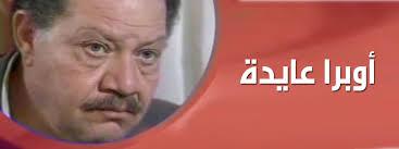 Opera 3aydah اوبرا عايدة