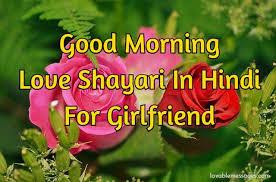 good morning love shayari in hindi for