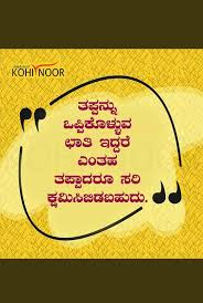 kohinoor quotes posts facebook