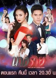 thai drama lakorn series with english