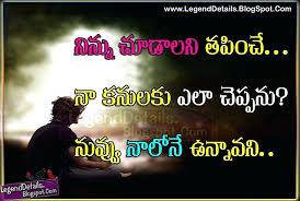 friendship quotes in telugu hd legendary telugu