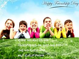 happy friendship day kannada quotes