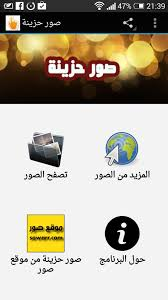صور حزينة For Android Apk Download