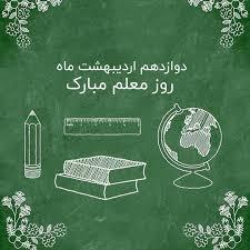 روز معلم مبارک . . . . . #یوکن_رویداد #یوکن #یوکنیسم #معلم ...