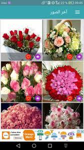صور باقات زهور متحركة For Android Apk Download