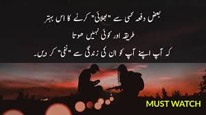 deep urdu quotes about life heart touching quotes that will make