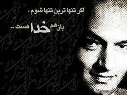 زندگینامه دکتر علی شریعتی + عکس