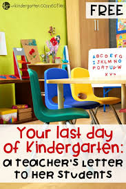 your last day in kindergarten a letter to my students