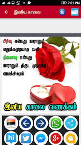 tamil love quotes by pgr pebs social category reviews