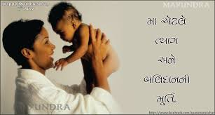 gujarati quotes happy mother s day on maa quotes