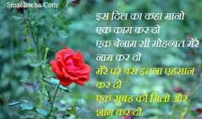 good morning love status in hindi with