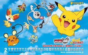 Wallpaper - Pokemon Movie 17 - M17 short artwork and calendar   Pokemon  movies, Pokemon, Pokemon pictures