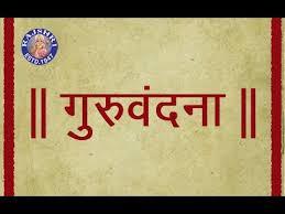 guru vandana marathi shloka lyrics sanjeevani bhelande