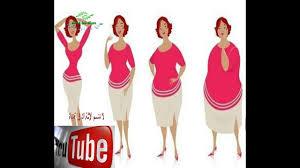 أسباب السمنة عند النساء وطرق للرجيم Youtube