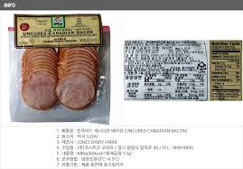 costco uncured canadian bacon 680g