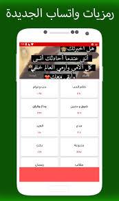 رمزيات واتساب 2018 For Android Apk Download