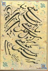 آثار خوشنویسی استاد امیرخانی ( بخش چهارم) - زبان * خط * سخن * صفحه ...
