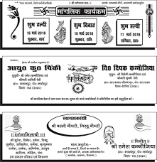 shadi card format in hindi kahre rsd7 org