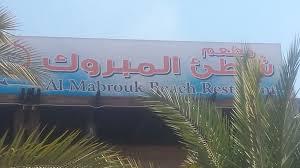 🕗 Al-Mabrouk עקבה opening times, tel. +962 3 206 3304