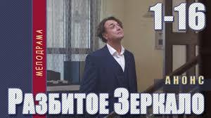 Сериал РАЗБИТОЕ ЗЕРКАЛО. Мелодрамы (2020) смотреть онлайн анонс ...