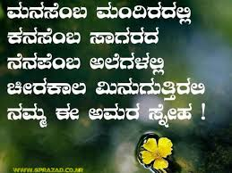love quotes for him in kannada life quotes
