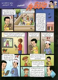 قصص نور بعنوان الشائعات قصه جميله ومفيده قصص وحكايات كل يوم