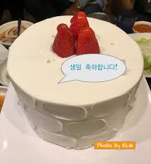 happy birthday in korean korean language blog