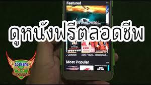 แอพดูหนังฟรีตลอดชีพ - YouTube