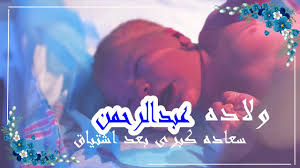 بشاره مولود باسم عبدالرحمن Youtube