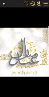 تهاني عيد الفطر المبارك For Android Apk Download