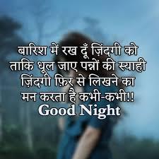 good night wishes shayari images