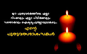 malayalam new year new year pictures