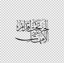 Quran Wall Decal Arabic Calligraphy Sticker Png Clipart Allah Angle Arabic Arabic Calligraphy Area Free Png