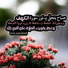 صباح الجمعه اجمل رسائل ليوم الجمعة عيون الرومانسية