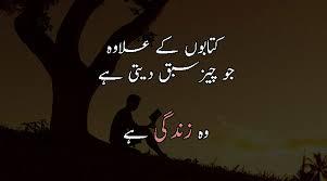 life quotes in urdu pic shayari