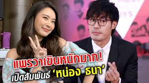 แพรวา เขินจนเสียอาการ เปิดความสัมพันธ์ หน่อง ธนา : Khaosod TV - YouTube