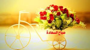 خلفيات صباح السعادة 2020 صور صباح الخير صباح الورد صباح الحب