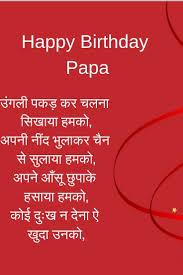 happy birthday father in hindi image happy