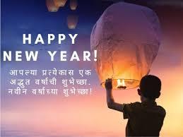 happy new year in marathi tamil and telugu wishes