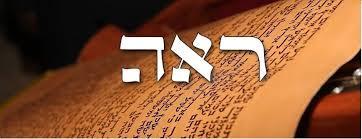 Saturday Morning Shabbat Service - Parashah Reeh at P'nai Or of Portland,  Oregon, Portland
