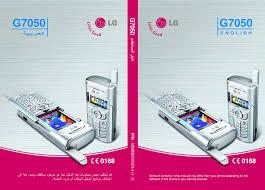 LG G7050 Owner's manual