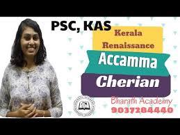 Kerala Renaissance | Women Social Reformer | Accamma Cherian | PSC | KAS -  YouTube