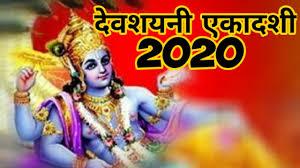 देवशयनी एकादशी 2020 । देवशयनी एकादशी ...