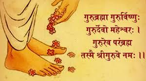 guru purnima vishesh मराठी